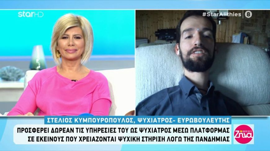 Στέλιος Κυμπουρόπουλος: Προσφέρει δωρεάν υπηρεσίες ως ψυχίατρος μέσω διαδίκτυου