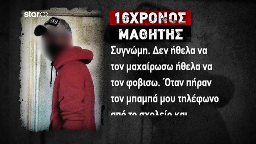 Αμαλιάδα-16χρονος: «Συγγνώμη. Δεν ήθελα να τον μαχαιρώσω αλλά να τον φοβίσω»
