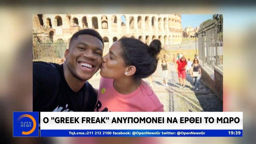 Ο «Greek Freak» ανυπομονεί να έρθει το μωρό: Είμαι ενθουσιασμένος, ανυπομονώ να έρθει!