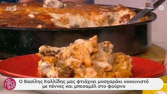 Μοσχαράκι κοκκινιστό με πέννες και μπεσαμέλ στο φούρνο