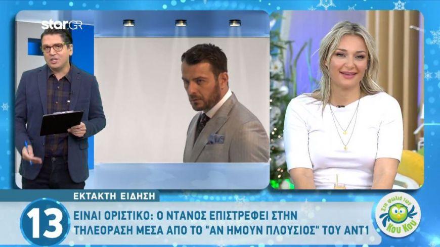 Είναι οριστικό: Ο Γιώργος Αγγελόπουλος επιστρέφει στην τηλεόραση!