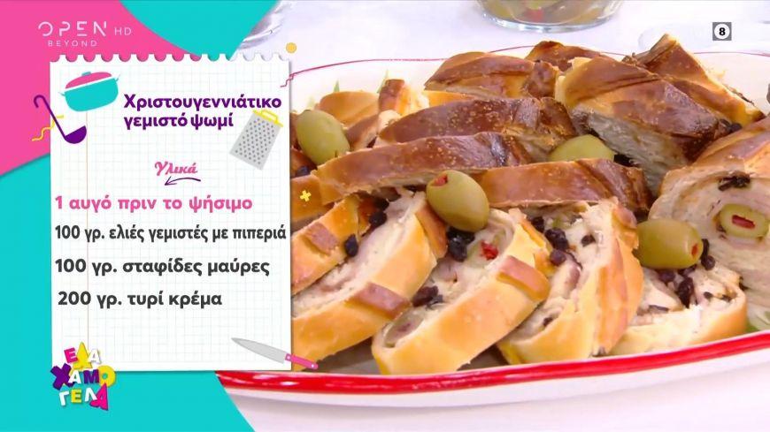 Συνταγή για γεμιστό Χριστουγεννιάτικο ψωμί Pan de Jamon