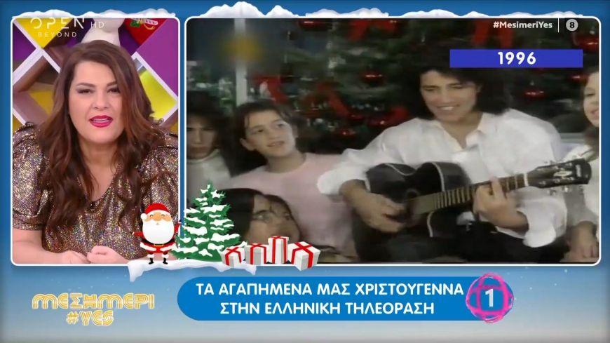 Τα αγαπημένα μας Χριστούγεννα στην ελληνική τηλεόραση