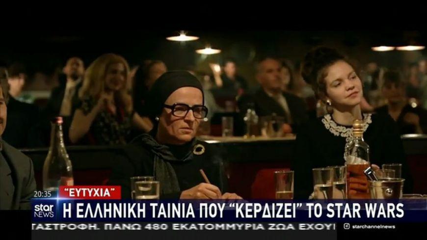 Ευτυχία: Η ελληνική ταινία που «κερδίζει» το Star Wars