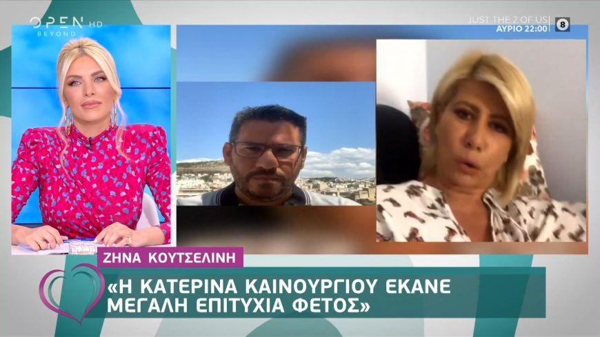 Η Ζήνα Κουτσελίνη για την Ελένη Μενεγάκη: Η Ελένη αν επιλέγει να φύγει για ένα διάστημα από το τηλεοπτικό κοινό σημαίνει ότι...