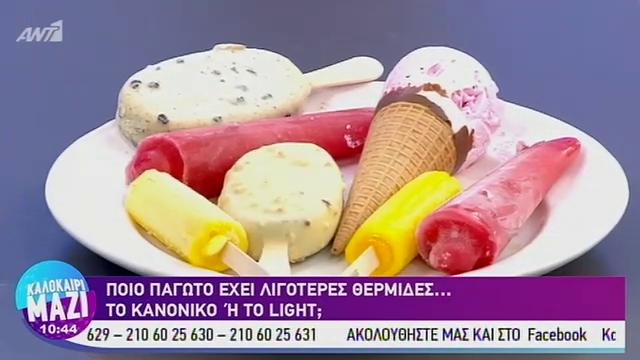 Ποιο παγωτό έχει τις λιγότερες θερμίδες;
