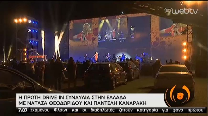Nατάσα Θεοδωρίδο-Παντελής Καναράκης στην πρώτη drive-in συναυλία στην Ελλάδα!