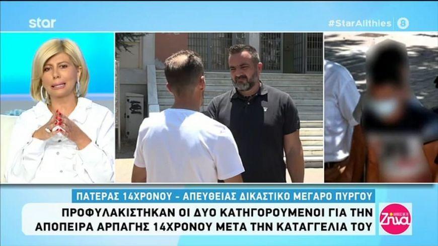 Προφυλακίστηκαν οι 2 Βούλγαροι για την απόπειρα αρπαγής του14χρονου: Πατέρας αγοριού-Ακόμα δεν έχουμε ηρεμήσει
