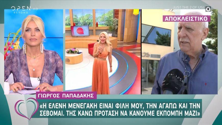 Γιώργος Παπαδάκης: Απέφυγα να πάρω τηλέφωνο την Ελένη Μενεγάκη