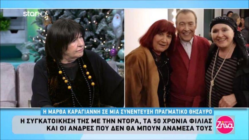 Μάρθα Καραγιάννη: Ήμουν ακριβοπληρωμένη ηθοποιός!