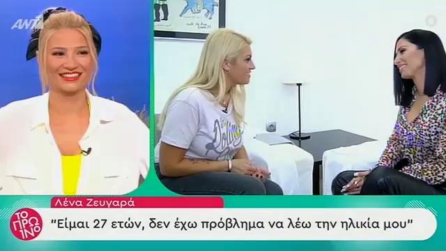 Λένα Ζευγαρά: Μου έστελναν μηνύματα και μου έλεγαν βάλε να δείς τον Μουτσινά...