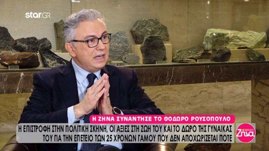 O Θοδωρής Ρουσόπουλος μιλάει για όλα: Το δώρο της Μάρας Ζαχαρέα που δεν αποχωρίζεται ποτέ και ο λόγος που ο γιος του του είπε να μην τον ξαναπάει σχολείο