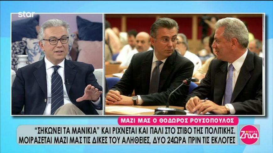 Ο Θοδωρής Ρουσσόπουλος δύο 24ωρα πριν τις εκλογές μοιραζεται τις αλήθειες της ζωής του