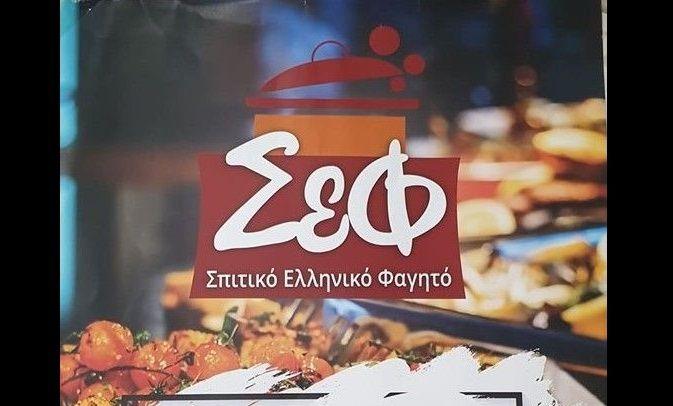 Σ.Ε.Φ : Σπιτικό ελληνικό φαγητό στην πόρτα σας με ένα τηλεφώνημα