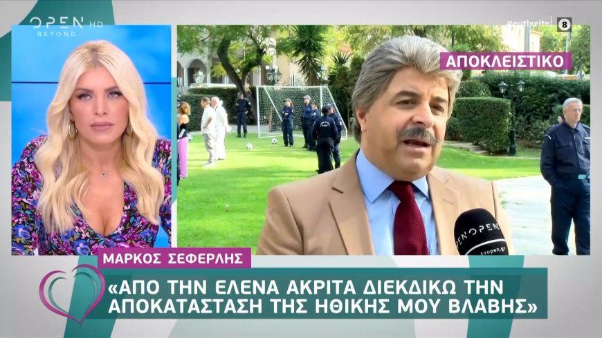 Μάρκος Σεφερλής: Δεν ζητάω τα χρήματα της κυρίας Ακρίτα για να ζήσω. Δεν τα θέλω! Αν κερδίσω θα τα δώσω σε ιδρύματα