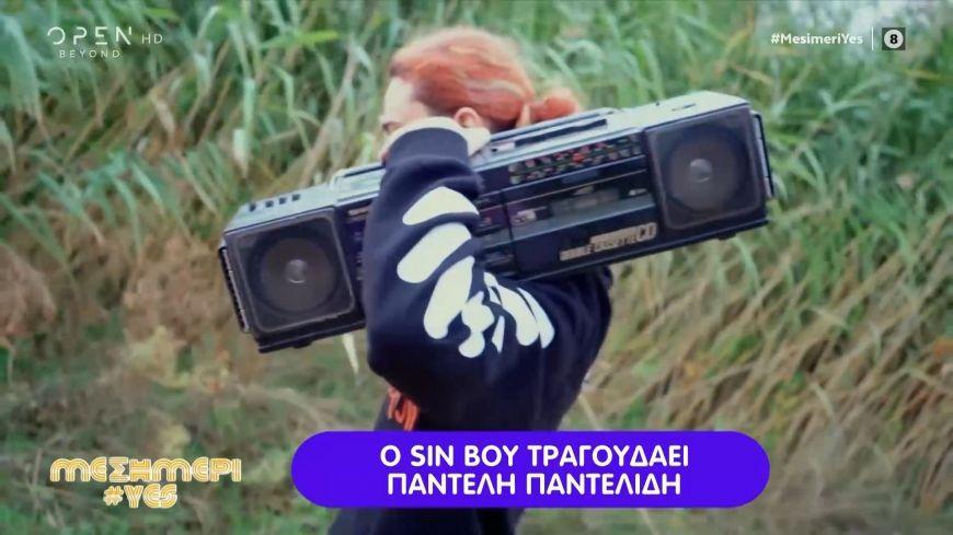 Ο Sin Boy τραγουδάει Παντελή Παντελίδη-Tι απαντά η οικογένεια του τραγουδιστή
