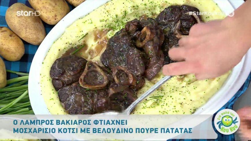 Μοσχαρίσιο κότσι με βελούδινο πουρέ πατάτας