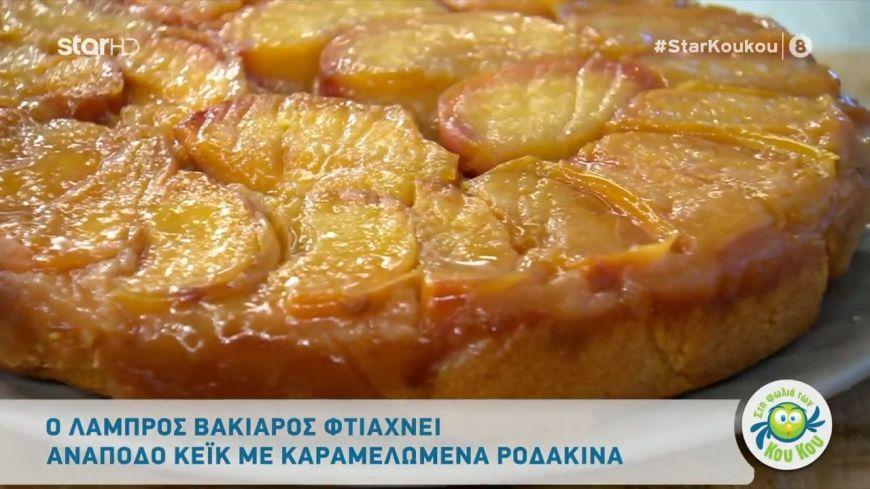 Aνάποδο cake με καραμελωμένα ροδάκινα από τον Λάμπρο Βακιάρο