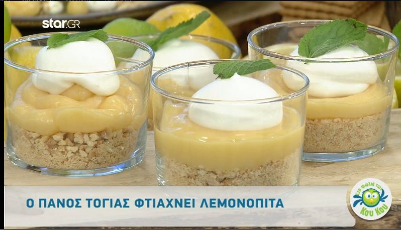 Ο Πάνος Τόγιας φτιάχνει λεμονόπιτα