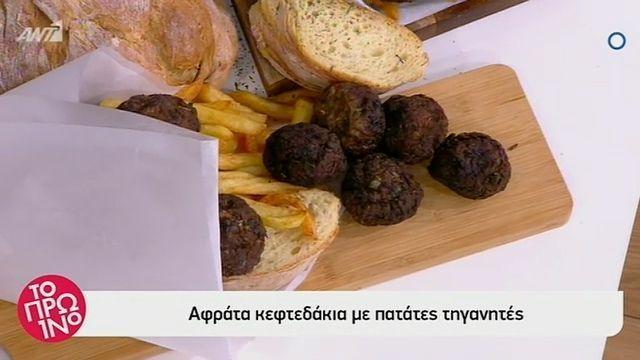 Κεφτεδάκια με τηγανητές πατάτες από τον Βασίλη Καλλίδη