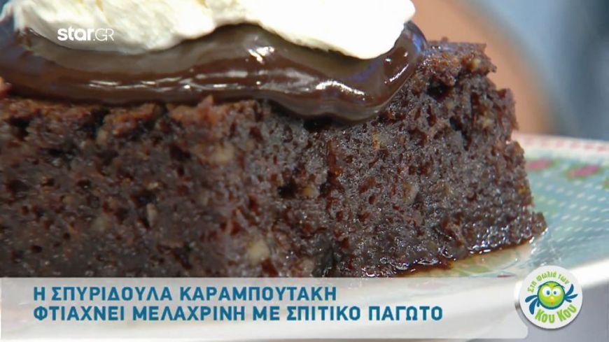 Η Σπυριδούλα Καραμπουτάκη φτιάχνει μελαχρινή με σπιτικό παγωτό