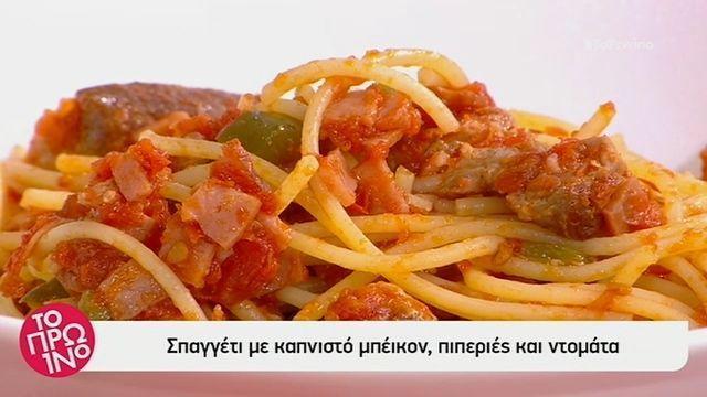Σπαγγέτι με καπνιστό μπέικον, πιπεριές και ντομάτα