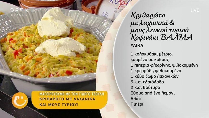 Συνταγή για κριθαρότο με λαχανικά και μους τυριού