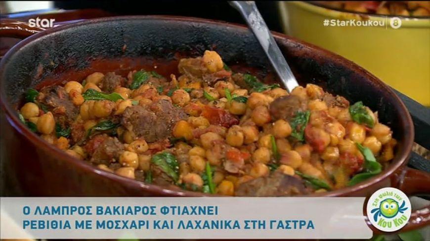 Ρεβίθια με μοσχάρι και λαχανικά στη γλάστρα από τον Λάμπρο Βακιάρο