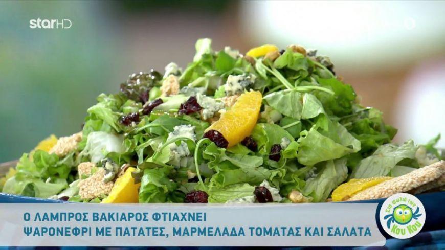 Ψαρονέφρι με πατάτες, μαρμελάδα τομάτας και σαλάτα