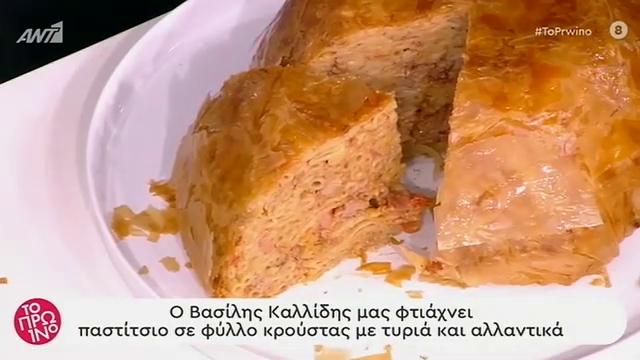 Παστίτσιο σε φύλλο κρούστας με τυριά και αλλαντικά