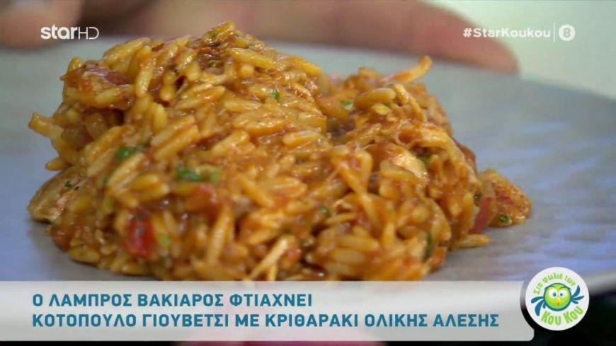 Κοτόπουλο γιουβέτσι με κριθαράκι ολικής άλεσης