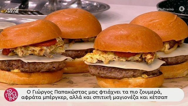 Αφράτα burger και σπιτική μαγιονέζα από τον Γιώργο Παπακώστα