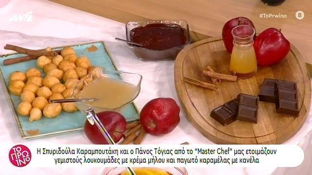 Γεμιστοί λουκουμάδες με κρέμα μήλου και κρέμα σοκολάτας