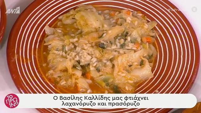 Πρασόρυζο και Λαχανόρυζο από τον Βασίλη Καλλίδη