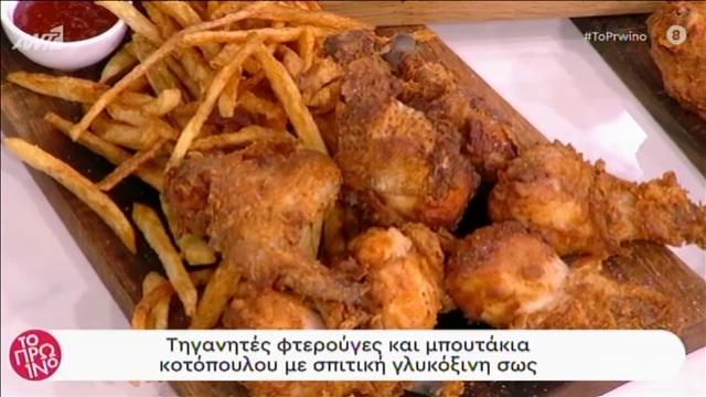 Τηγανητές φτερούγες και μπουτάκια κοτόπουλου με σπιτική γλυκόξινη σως