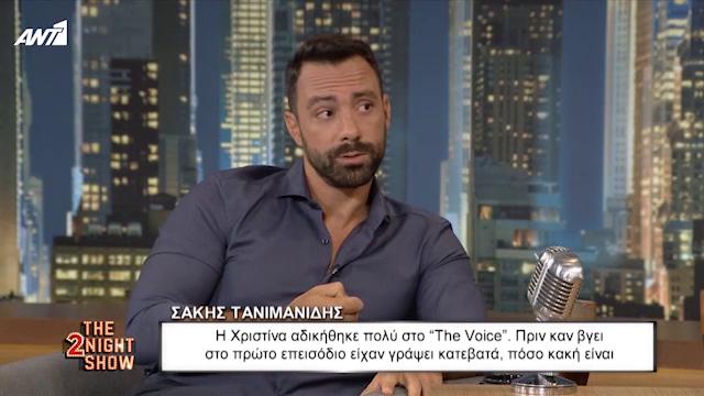 Σάκης Τανιμανίδης: Η Χριστίνα δέχθηκε πολύ άδικη κριτική για το