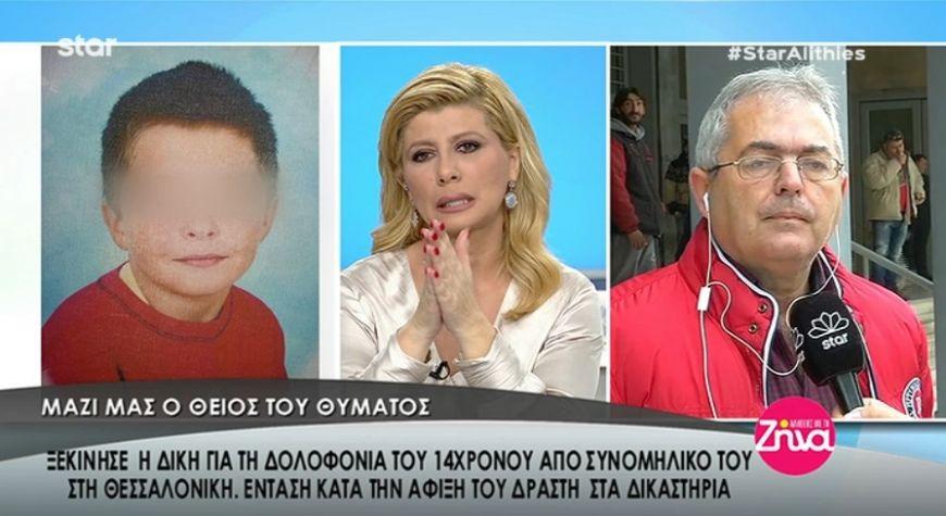 Ξεκίνησε η δίκη για την δολοφονία του 14χρονου Τάσου στη Θεσσαλονίκη: Τι λένε ο δικηγόρος της οικογένειας, Αλέξης Κούγιας και ο θείος του παιδιού (Video)
