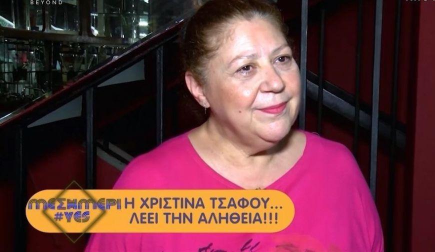 Άφωνη η Χριστίνα Τσάφου από ερωτήσεις δημοσιογράφου: Παιδιά τι είναι αυτά που λέτε;