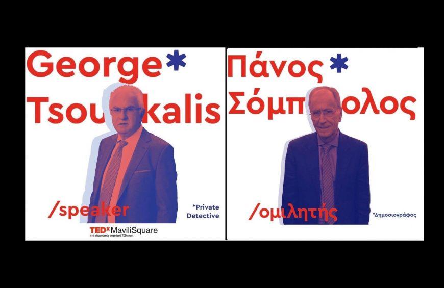 Γιώργος Τσούκαλης και Πάνος Σόμπολος