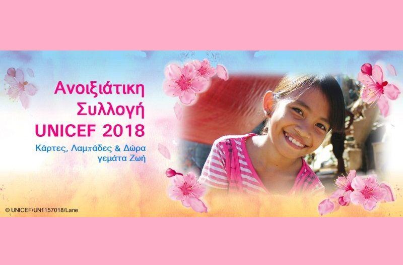 Ανοιξιάτικη Συλλογή UNICEF 2018 Κάρτες, Λαμπάδες & Δώρα γεμάτα Ζωή!