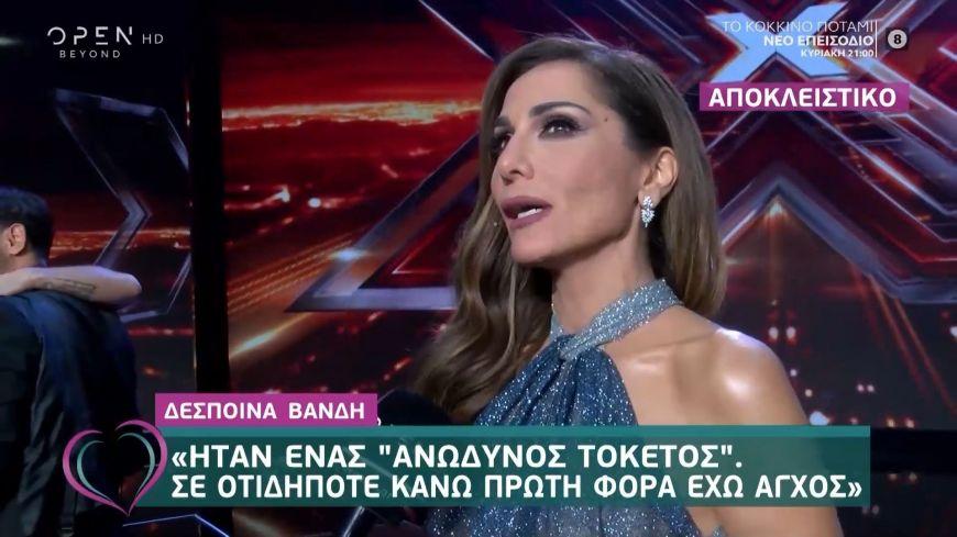 Δέσποινα Βανδή: Αποκάλυψε τι έκανε χθες πριν το πρώτο live του X Factor