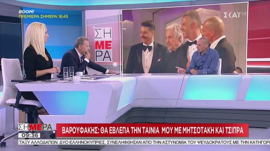 Γιάνης Βαρουφάκης: Εγώ ένα πράγμα λέω στον κύριο Τσίπρα, στον κύριο Μητσοτάκη...