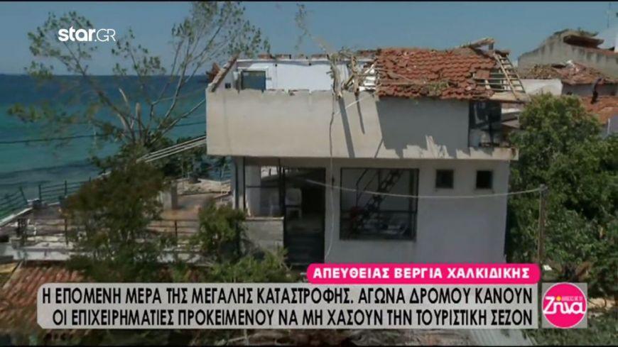 Βεργιά Χαλκιδικής: Η επόμενη μέρα μετά την μεγάλη καταστροφή
