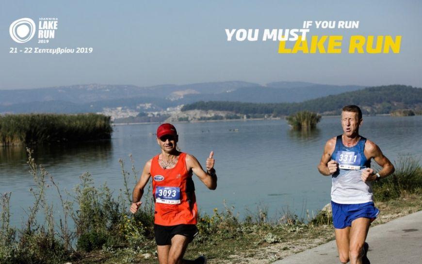 Ioannina Lake Run: Και φέτος τρέχουμε στην ομορφότερη διαδρομή της Ελλάδας!