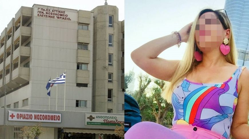 Επίθεση με βιτριόλι: Η Ιωάννα αντιλήφθηκε τη ζημιά στο πρόσωπο της μόλις είδε τα εγκαύματα στο χέρι της