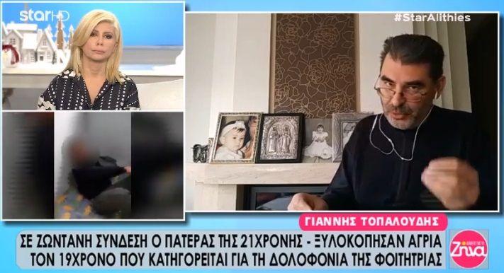 Ο πατέρας της Ελένης για τον ξυλοδαρμό του 19χρονου Αλβανού:Καταδικάζω αυτό που έγινε... Και αυτοί είναι άνθρωποι κι εμείς θέλουμε να δικαστούν όπως πρέπει (Video)