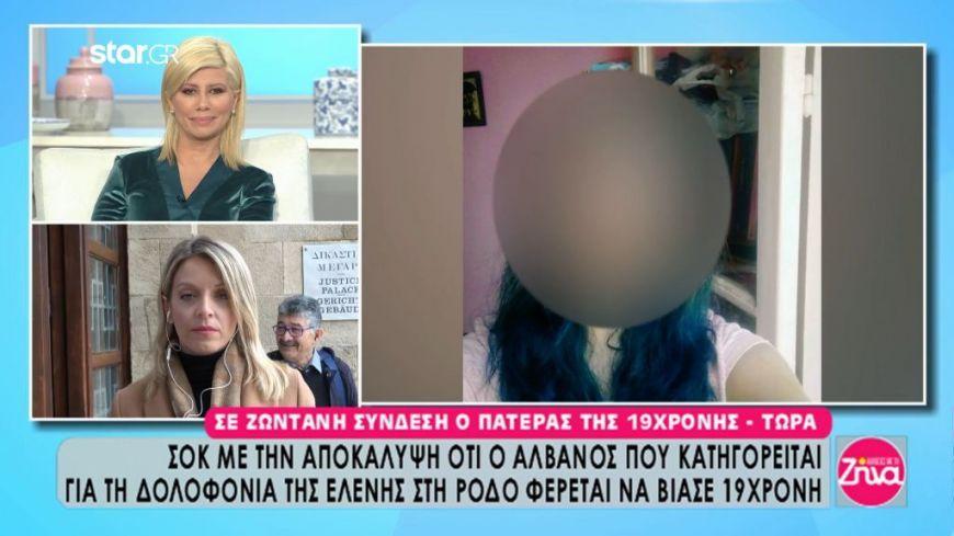 Πατέρας 19χρονης που βιάστηκε από τον 23χρονο Ρομά και τον 19χρονο Αλβανό: