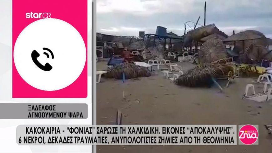 Χαλκιδική: Τι λένε οι συγγενείς του αγνοούμενου ψαρά: Τον ψάχνουμε όλοι!