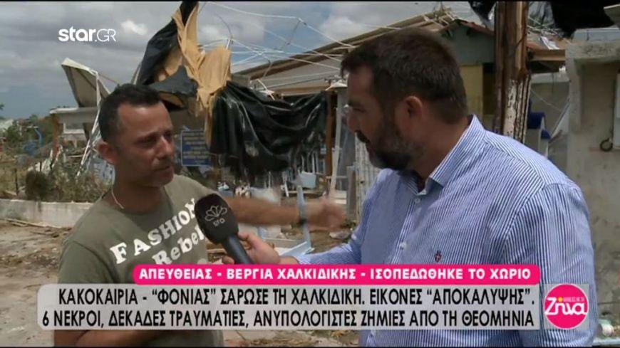 Βεργιά Χαλκιδικής: Ισοπεδώθηκε το χωριό - Τι λένε οι κάτοικοι;