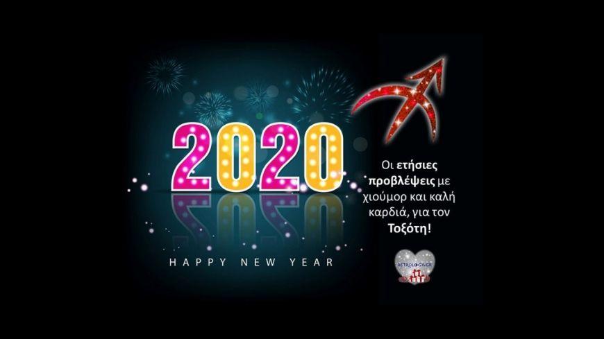 Τοξότη, στοιχηματίζουμε ότι ΤΕΤΟΙΑ πρόβλεψη για το 2020 δεν έχεις ξαναδιαβάσει!